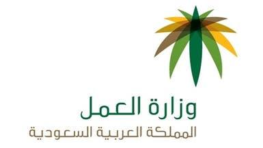 وزارة العمل تبدأ محادثات لاستقدام خادمات من دول عربية