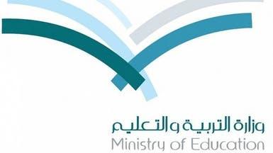 تعليم عسير يستضيف مسابقة القرآن الكريم والسنة