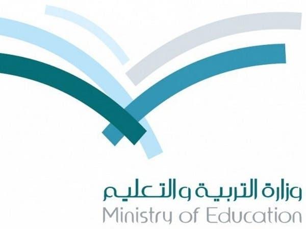 """عقوبات جديدة لمواجهة التحرش الجنسي و""""الإيمو"""" في المدارس"""