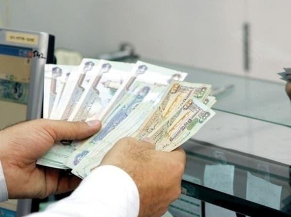 الإمارات.. رفع رسوم السداد المبكر للقروض لـ3% في هذه الحالات