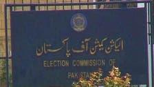 الیکشن کمیشن نے این اے 75 ڈسکہ کا نتیجہ روک دیا