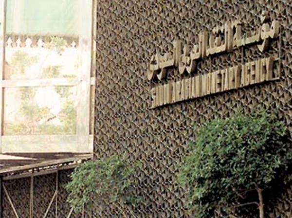 """""""ساما"""" توقف الدرع العربي للتأمين من إصدار وثائق جديدة"""