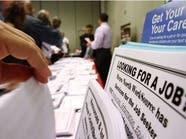 أميركا.. أعلى مستوى لإعانات البطالة بـ 4 أشهر