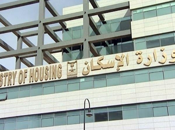 شركات سعودية تتنافس على تنفيذ مشروع وزارة الإسكان