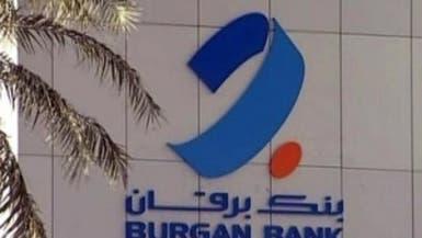 "بنك ""برقان"" يسجل أرباحاً بـ15.6 مليون دينار"