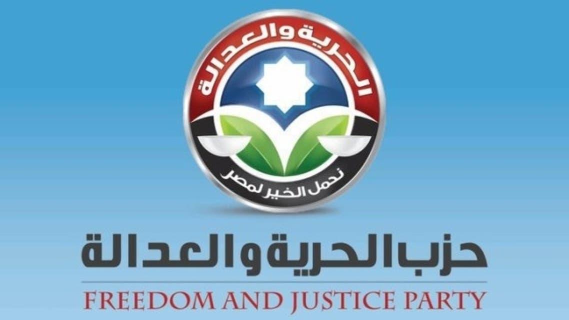 شعار حزب الحرية والعدالة المصرية