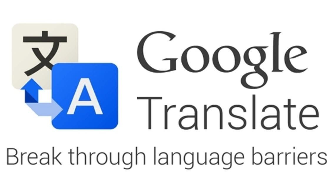 """""""جوجل"""" تضيف ميزات جديدة إلى خدمة الترجمة"""