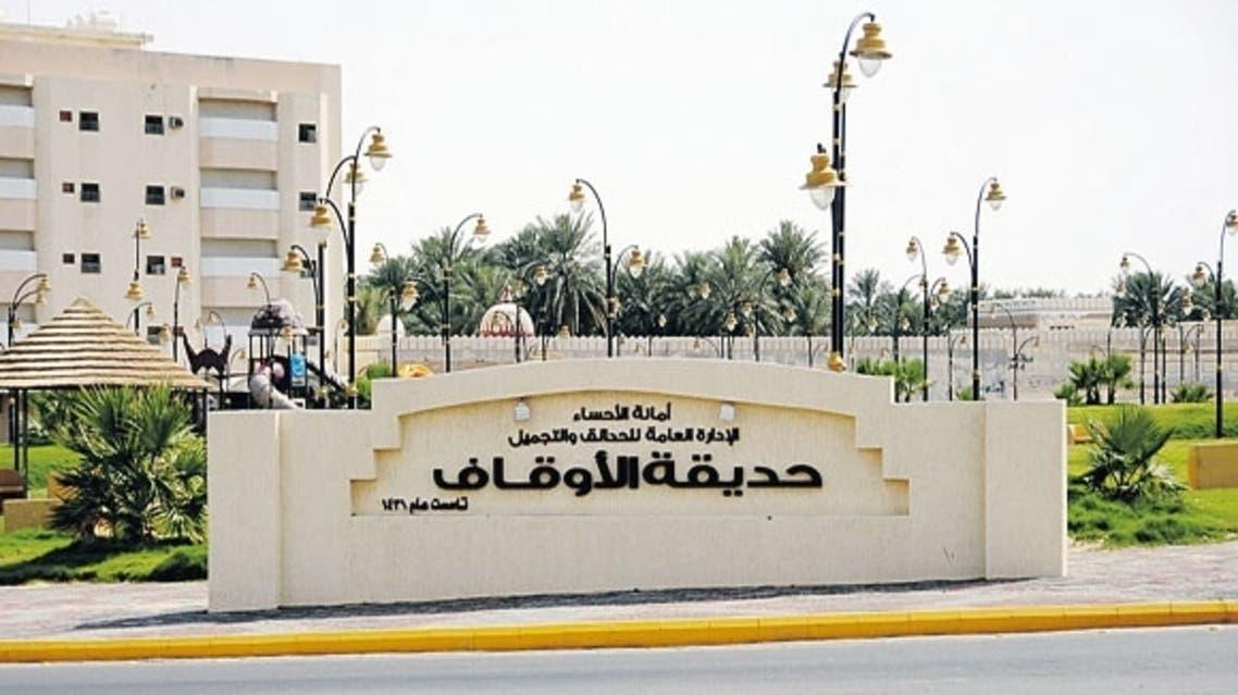 حديقة الأوقاف في محافظة الاحساء في السعودية