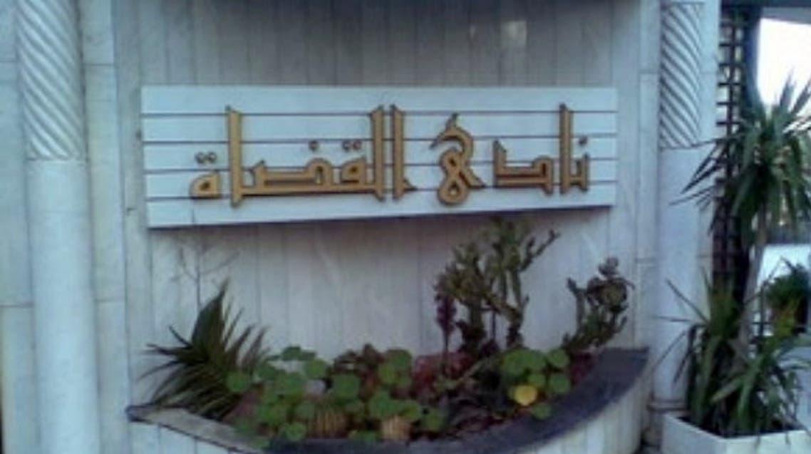 نادي القضاة في مصر