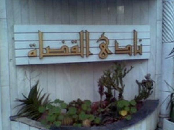"""مصر.. التحقيق مع خلية إرهابية تستهدف """"القضاة والشرطة"""""""