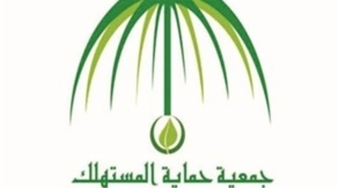 جمعية حماية المستهلك السعودية