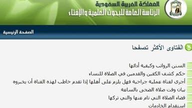 """المرأة الأكثر طلباً للفتوى في موقع """"رئاسة الإفتاء"""""""