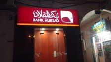 بنك البلاد يستكمل إصدار صكوك من الشريحة الثانية بـ3 مليارات ريال
