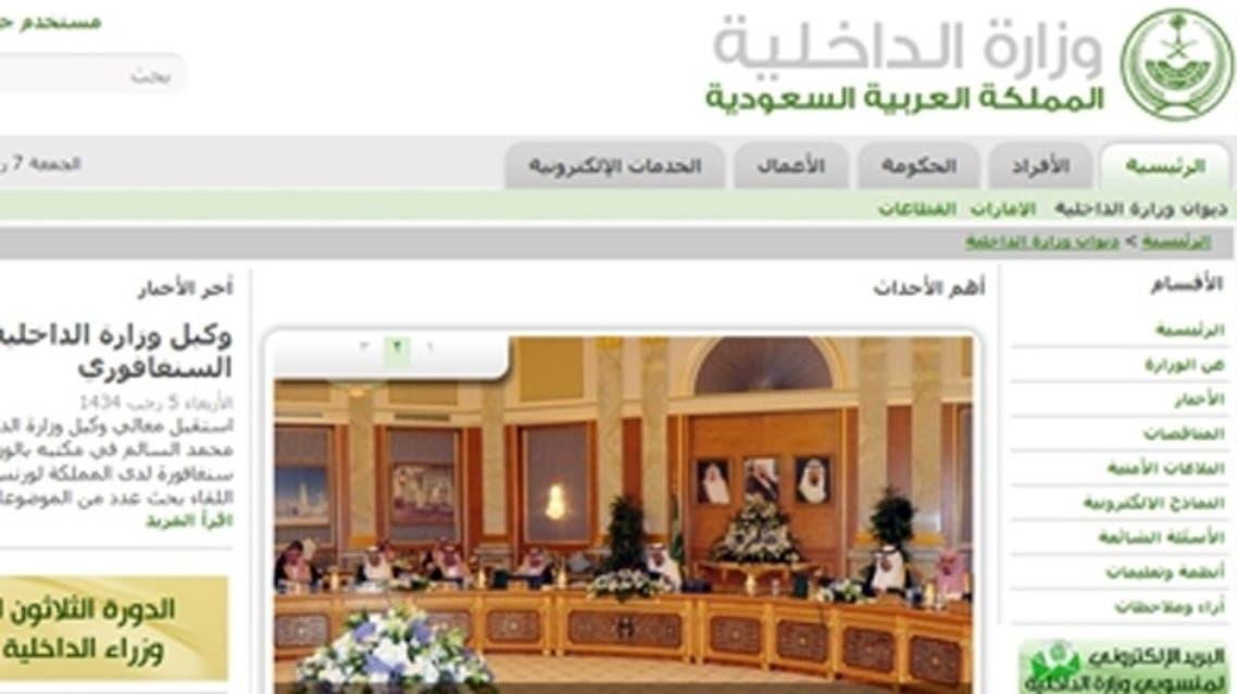 موقع وزارة الداخلية السعودية