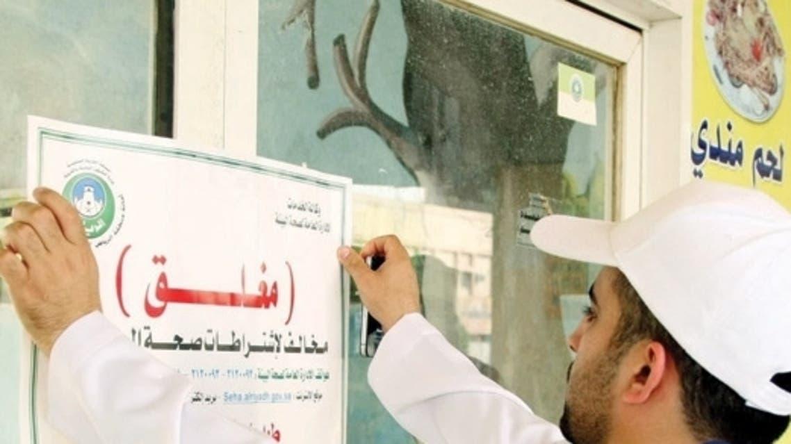 أمانة مدينة الرياض تنتهي بأغلاق 380 مطعما مخالفا