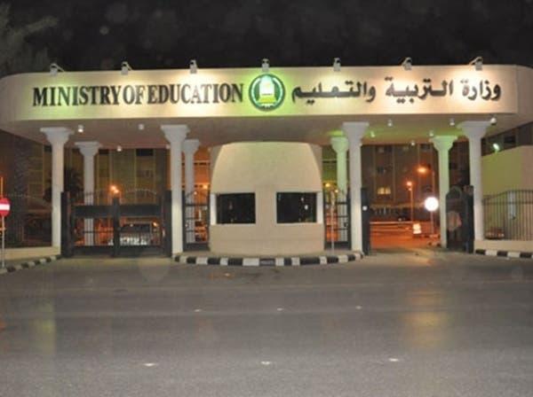 وزارة التعليم تعتمد أسماء 158 موفداً للتدريس في الخارج