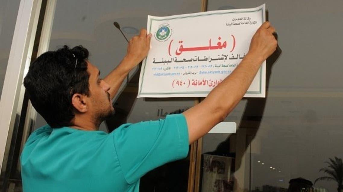 إغلاق مطعم في السعودية