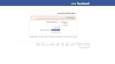 فيسبوك يغلق صفحات المعارضة والسوريون يبحثون عن بديل