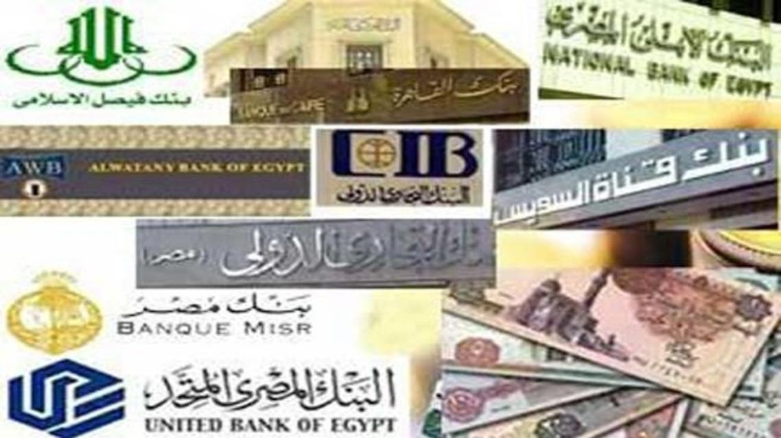 بنوك مصرية