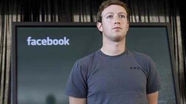 """مؤسس """"فيسبوك"""" في إجازة استعدادا لولادة ابنته الثانية"""