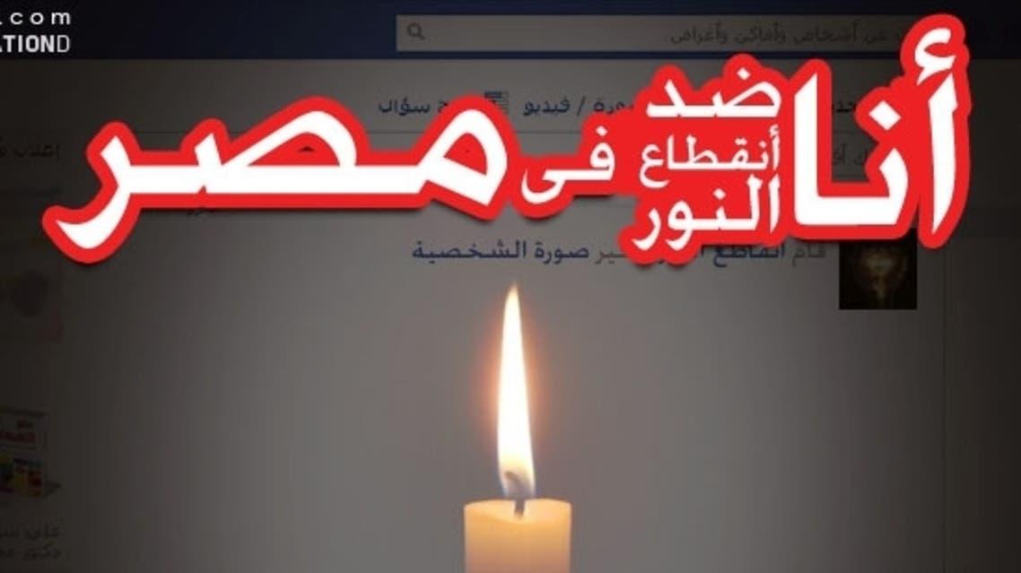 egypt electricity facebook