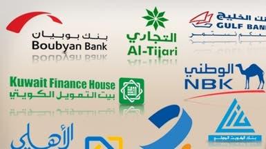 """31.7 مليار دولار سيولة """"مجمّدة"""" في بنوك الكويت"""