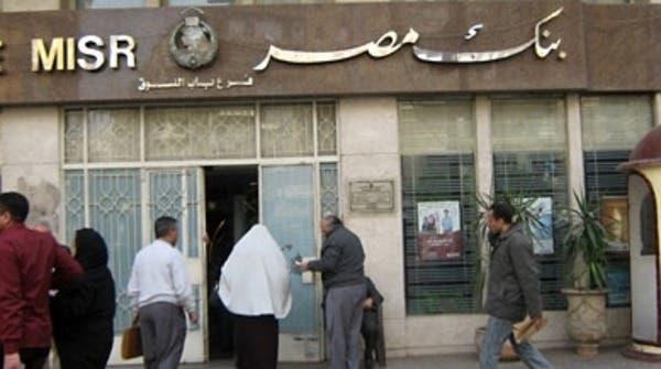 بنك مصر يعلن عن توقع اتفاق مع مصرف صيني لاقتراض 500 مليون دولار