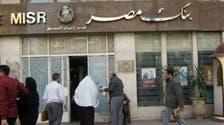 بنك مصر يفوض أبوظبي الإسلامي لترويج قرض 150 مليون دولار