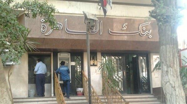 بنك القاهرة يؤجل كافة الاستحقاقات الائتمانية على العملاء 6 أشهر