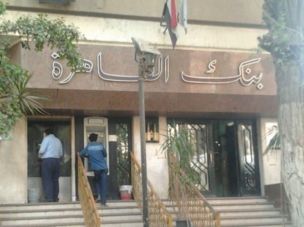 مصدر:طرح جزئي لأسهم بنك القاهرة في البورصة بالنصف الأول