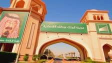 3 شركات صناعية تدخل مدينة الملك عبدالله الاقتصادية