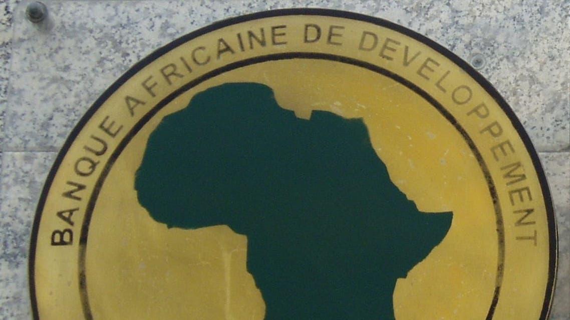 البنك الإفريقي للتنمية 6