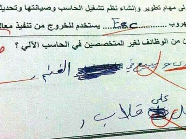 إجابات غريبة ومضحكة لطلبة سعوديين تفاجئ المعلمين