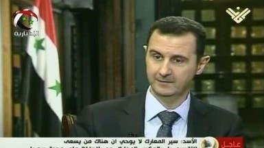 الأسد: مقاتلو حزب الله بالقصير لا يدافعون عن سوريا كلها