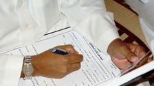 أسباب القيود الجديدة على زواج الأجانب من مصريات