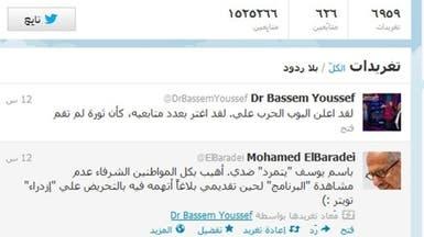 """باسم يوسف يطيح بمرسي وينافس البرادعي على """"تويتر"""""""