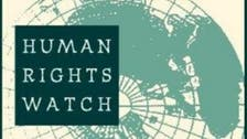 مصر: ناشطو هيومن رايتس لم يحملوا تأشيرة لدخول البلاد