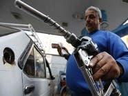 مصر تقرر خفض أسعار البنزين