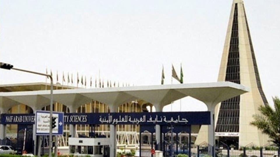 جامعة نايف تخرج أول دفعة طالبات تخصصاتهن أمنية