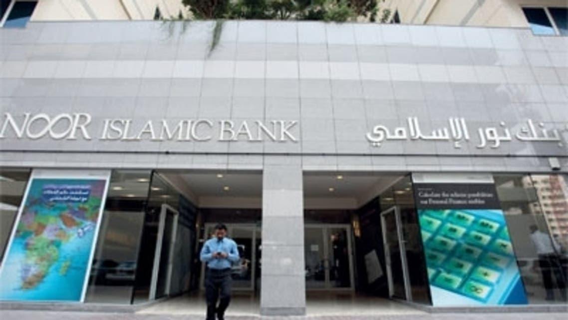 بنك نور الاسلامي