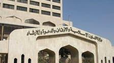 """منع أئمة المساجد من جمع التبرعات واستخدام """"المكبرات"""""""