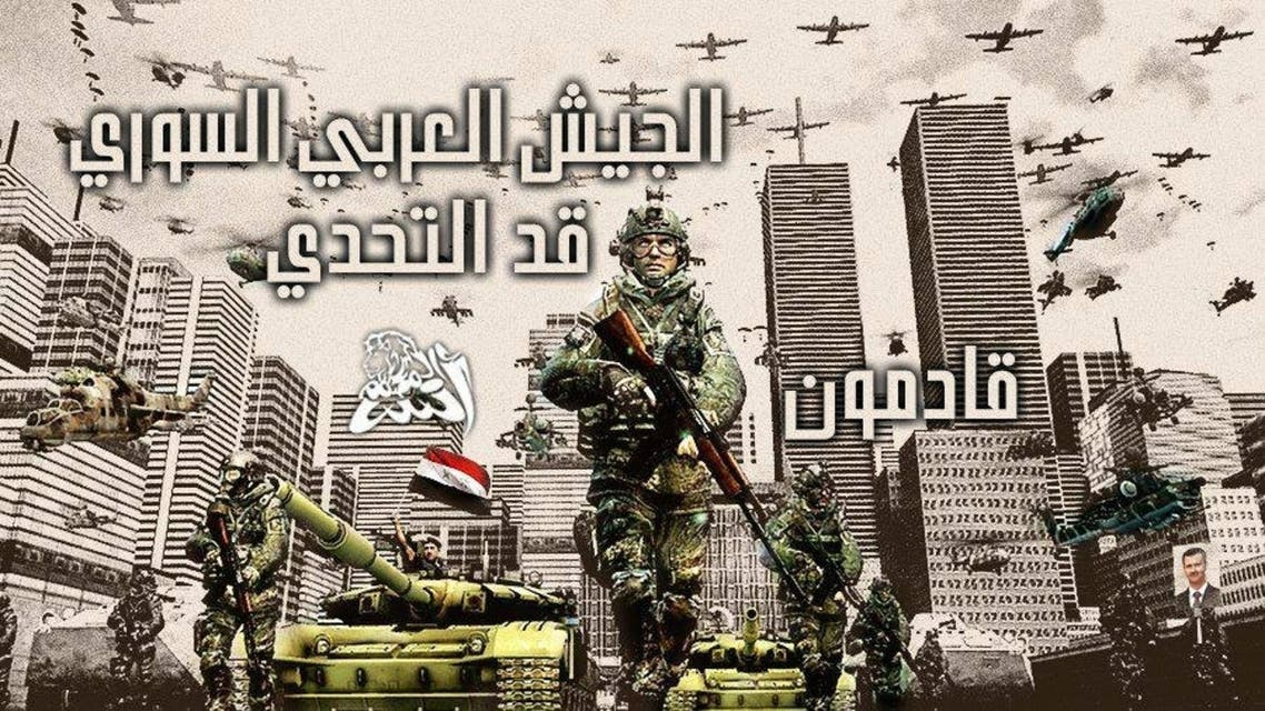رسمة على صفحة بشار الأسد