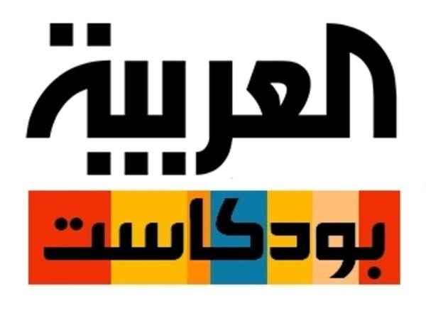 """""""العربية بودكاست"""" تبدأ موسمها بحلقة عن وزارة """"الكحة"""""""