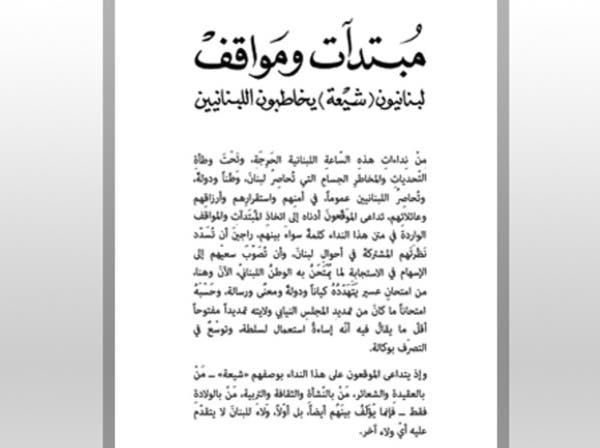 مثقفون شيعة: زعماء الطائفة يقودون لبنان إلى مزالق