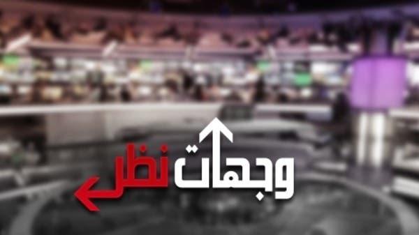 وجهات نظر: مصير الأموال الليبية بالخارج