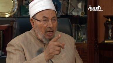 """القرضاوي لـ""""العربية"""": حزب الله لا يمثل الإسلام الحقيقي"""