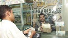 خبير للعربية: السعودية تنقذ عملة اليمن من انهيار 100%