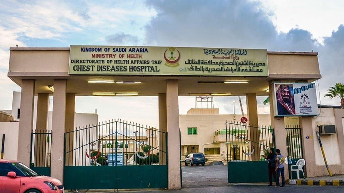 مستشفى الأمراض الصدرية في الطائف