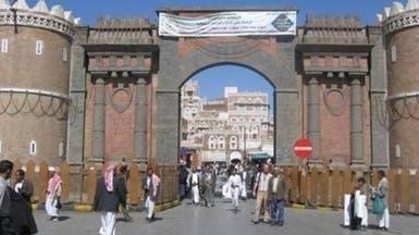 حكومة اليمن تؤكد أهمية حشد التمويل الدولي لبلادها