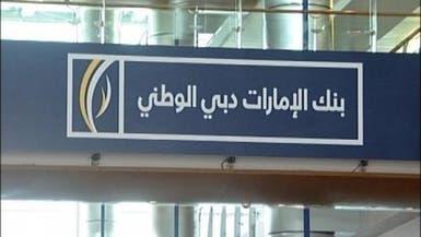 """بنك الإمارات دبي الوطني يسعى  إلى شراء """"باركليز مصر"""""""
